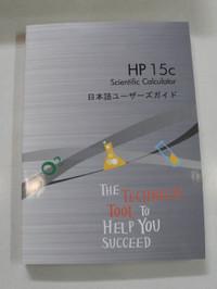 Hp15c_le_3