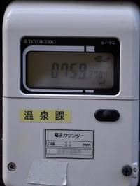 Hot_spring_meter_1
