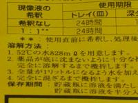 D76_note_ja